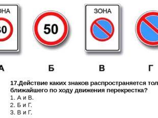 3. В зоне действия каких знаков Правила разрешают подачу звуковых сигналов то
