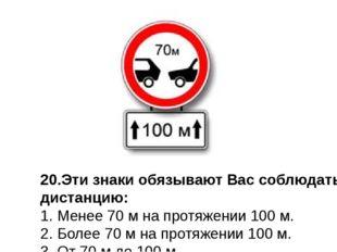 6. В каком из указанных мест Вам разрешено поставить автомобиль на стоянку? 1
