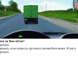 10. Вы управляете грузовым автомобилем с разрешенной максимальной массой не б