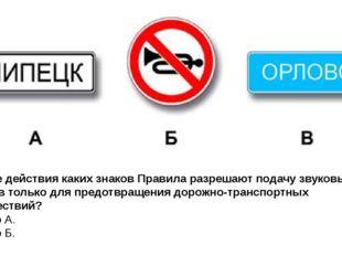 12. Разрешено ли Вам поставить автомобиль на стоянку в указанном месте? 1. Ра