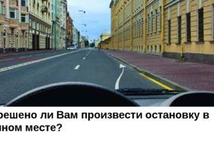 14. Управляя каким автомобилем, Вы можете опередить легковой автомобиль? 1. Т