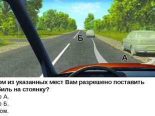 15. Какие знаки разрешают движение со скоростью 60 км/ч? 1. Только Б. 2. Б и