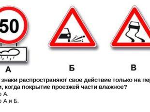 16. В каком случае Вам необходимо двигаться со скоростью до 40 км/ч? 1. Во вс
