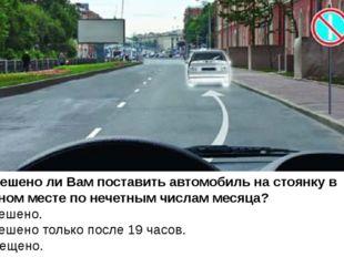 17. Разрешено ли Вам поставить автомобиль на стоянку в указанном месте? 1. Ра
