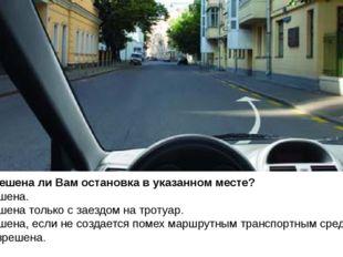 Домашнее задание На сайте http://autokadabra.ru/road-editor Создать макет пер