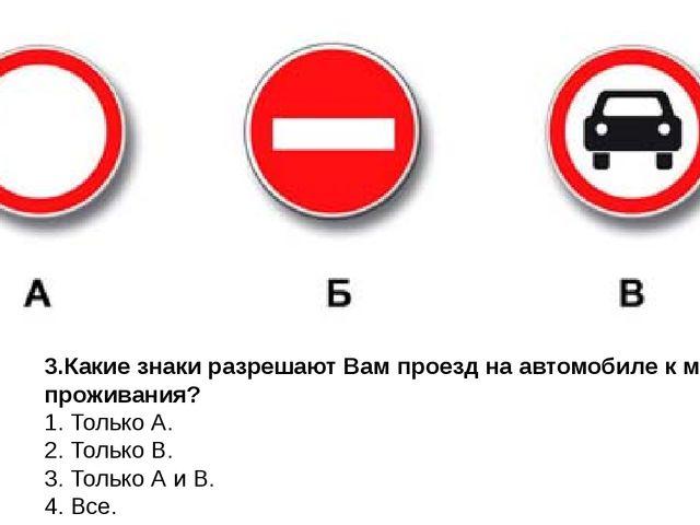 11. В каком из указанных мест Вы можете поставить автомобиль на стоянку? 1. Т...