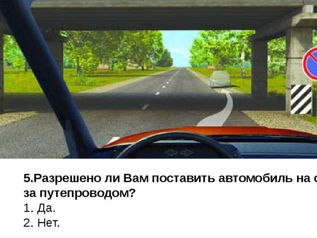 13.С какой максимальной скоростью Вы можете продолжить движение после знака,...