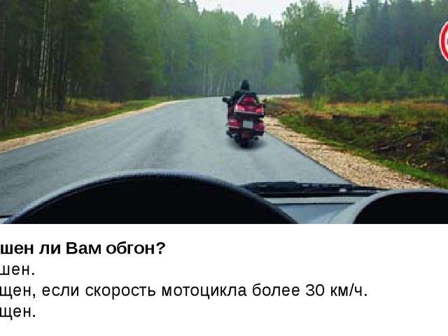 11. Эта разметка обозначает: 1. Номер дороги или маршрута. 2. Рекомендуемую с...