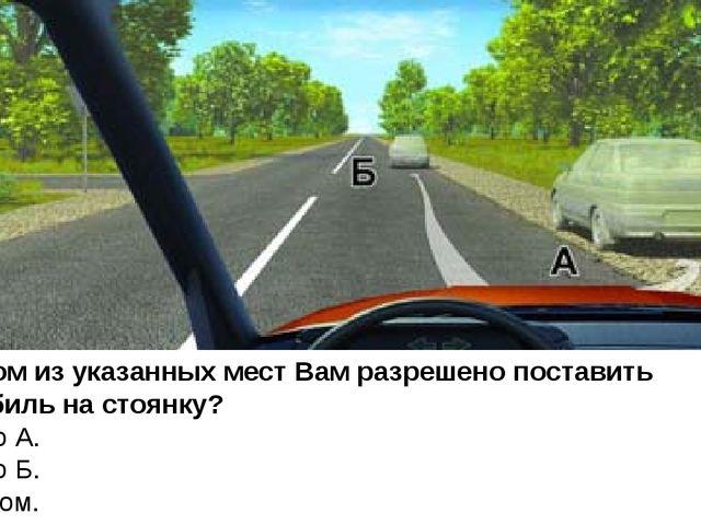 15. Какие знаки разрешают движение со скоростью 60 км/ч? 1. Только Б. 2. Б и...