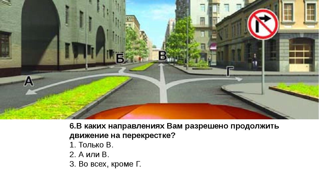 14.Разрешено ли Вам поставить автомобиль на стоянку в указанном месте по четн...