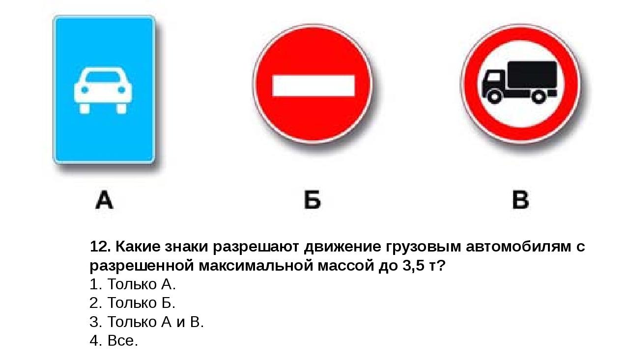 20.Эти знаки обязывают Вас соблюдать дистанцию: 1. Менее 70 м на протяжении 1...
