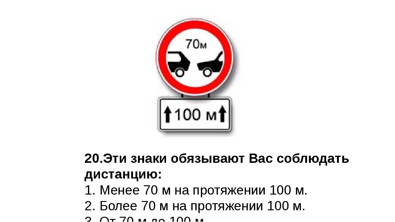 6. В каком из указанных мест Вам разрешено поставить автомобиль на стоянку? 1...