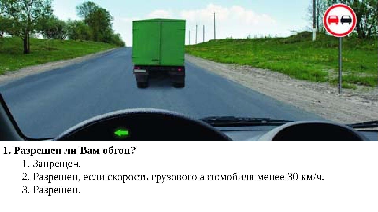 10. Вы управляете грузовым автомобилем с разрешенной максимальной массой не б...