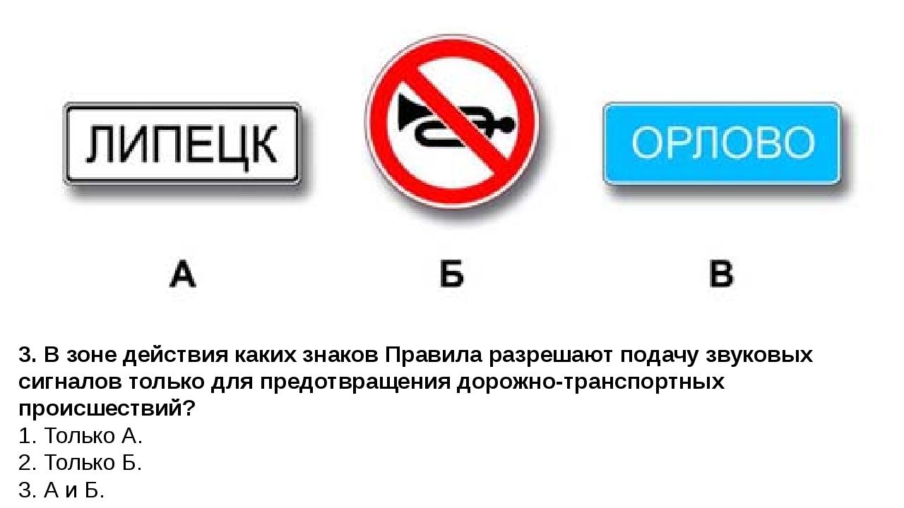 12. Разрешено ли Вам поставить автомобиль на стоянку в указанном месте? 1. Ра...