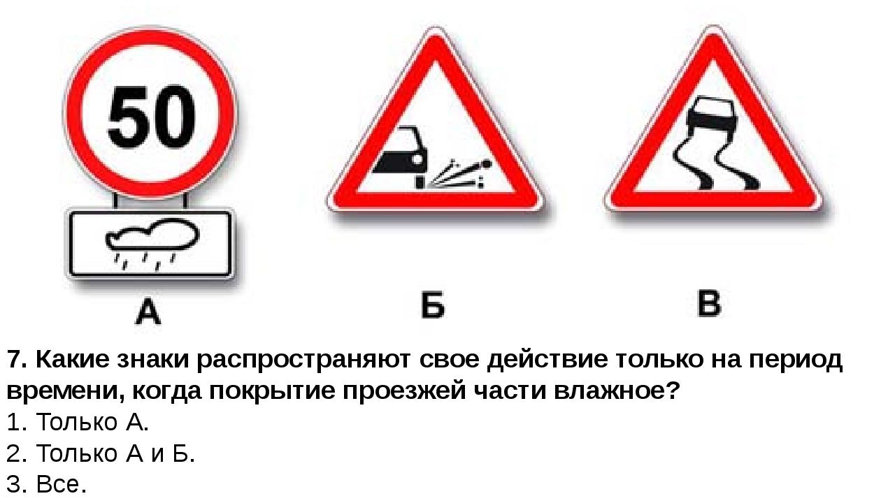 16. В каком случае Вам необходимо двигаться со скоростью до 40 км/ч? 1. Во вс...