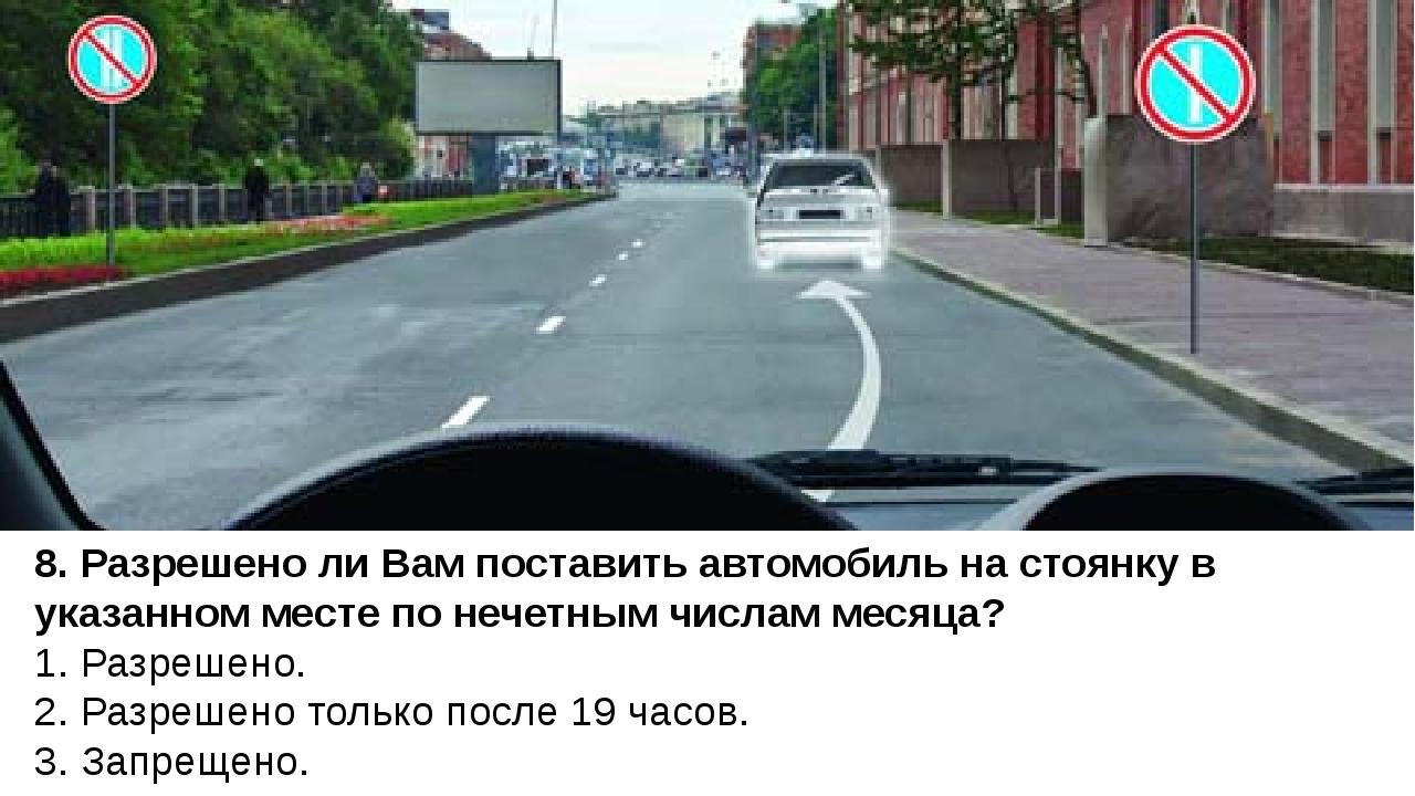 17. Разрешено ли Вам поставить автомобиль на стоянку в указанном месте? 1. Ра...