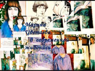 Марина Цветаева в современной живописи