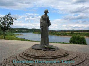 Памятник Цветаевой в Тарусе
