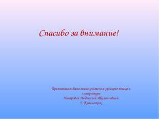 Презентация выполнена учителем русского языка и литературы Назаровой Людмилой