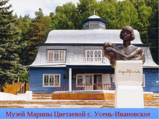 Музей Марины Цветаевой с. Усень-Ивановское