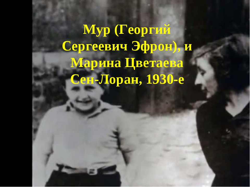 Мур (Георгий Сергеевич Эфрон), и Марина Цветаева Сен-Лоран, 1930-е