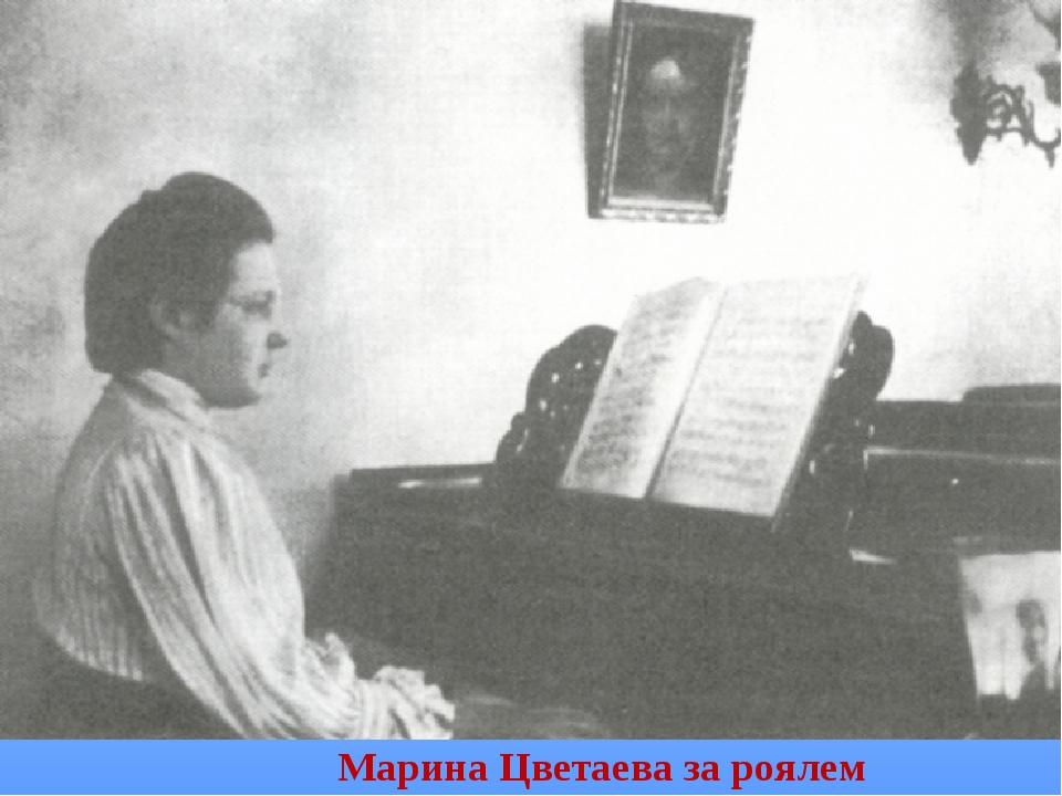 Марина Цветаева за роялем