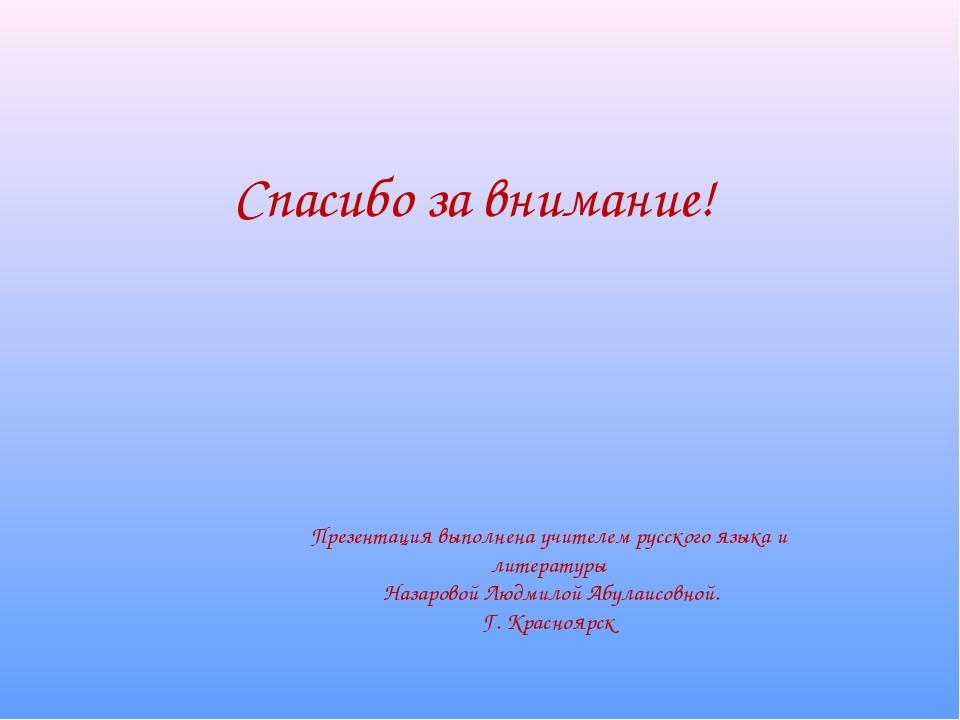 Презентация выполнена учителем русского языка и литературы Назаровой Людмилой...