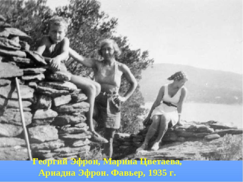 Георгий Эфрон, Марина Цветаева, Ариадна Эфрон. Фавьер, 1935 г.
