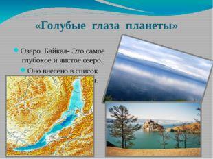 «Голубые глаза планеты» Озеро Байкал- Это самое глубокое и чистое озеро. Оно