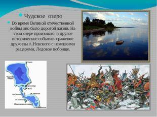 Чудское озеро Во время Великой отечественной войны оно было дорогой жизни. Н