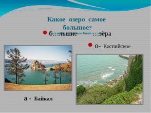 Какое озеро самое большое? ( вставьте правильно букву в слова) б…льшие …зёра
