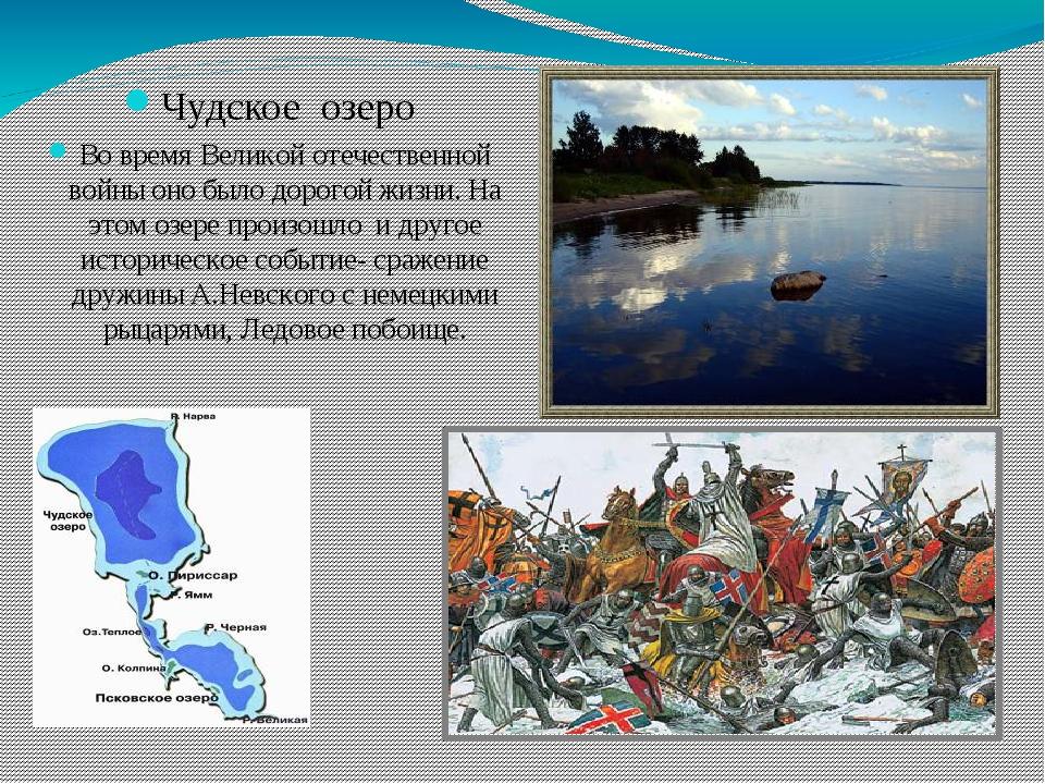 Чудское озеро Во время Великой отечественной войны оно было дорогой жизни. Н...