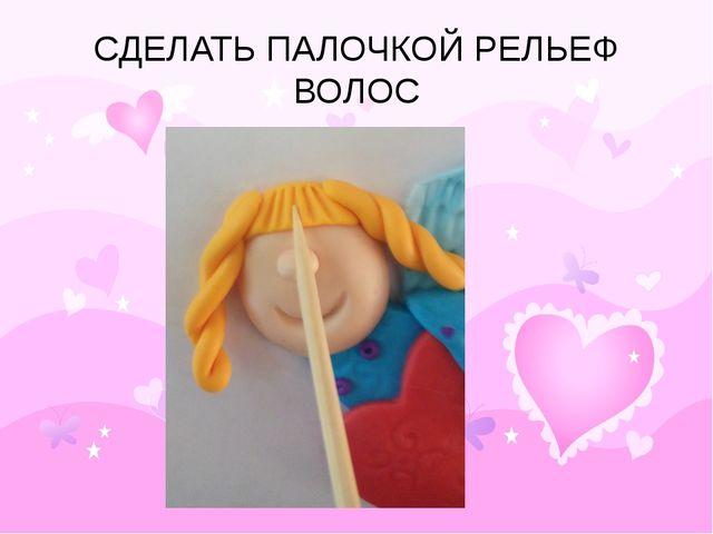 СДЕЛАТЬ ПАЛОЧКОЙ РЕЛЬЕФ ВОЛОС