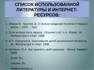 СПИСОК ИСПОЛЬЗОВАННОЙ ЛИТЕРАТУРЫ И ИНТЕРНЕТ- РЕСУРСОВ: 1. Апарин В., Крылов,