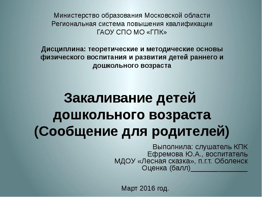 Министерство образования Московской области Региональная система повышения кв...