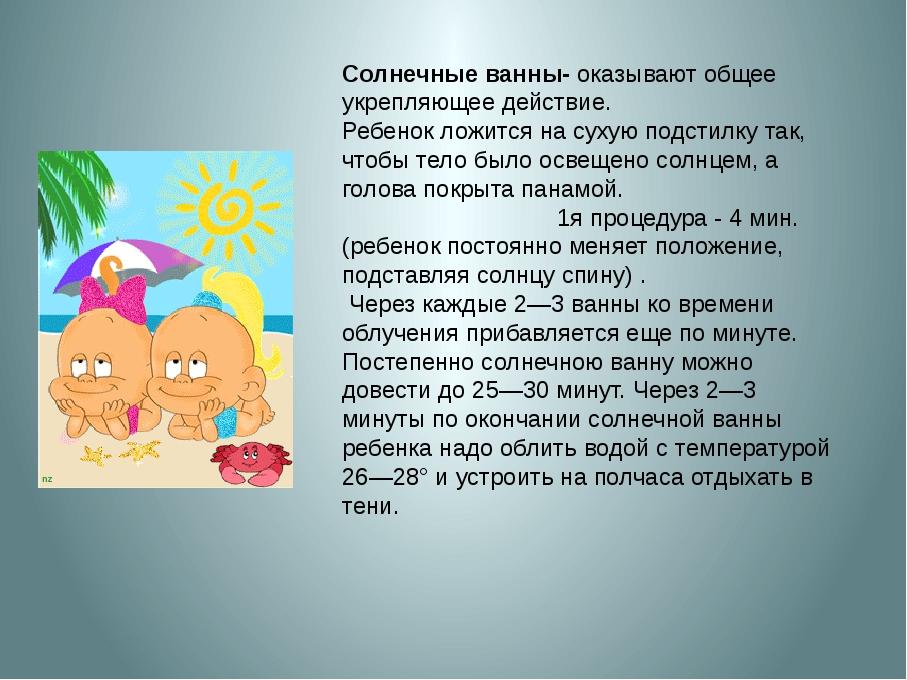 Солнечные ванны- оказывают общее укрепляющее действие. Ребенок ложится на сух...