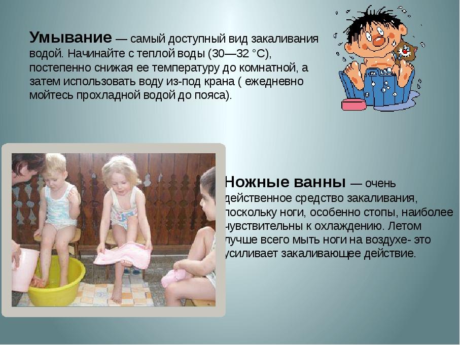 Домашнее закаливание детей при домашних условиях 407