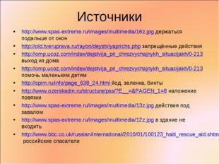 Источники http://www.spas-extreme.ru/images/multimedia/16z.jpg держаться пода
