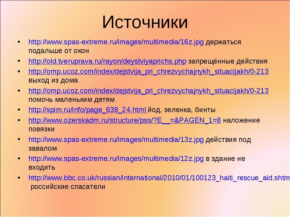 Источники http://www.spas-extreme.ru/images/multimedia/16z.jpg держаться пода...