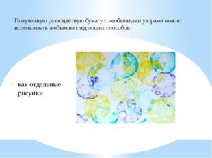 Полученную разноцветную бумагу с необычными узорами можно использовать любым