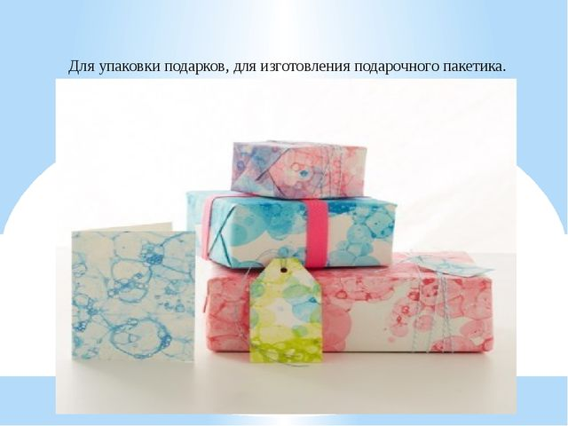 Для упаковки подарков, для изготовления подарочного пакетика.