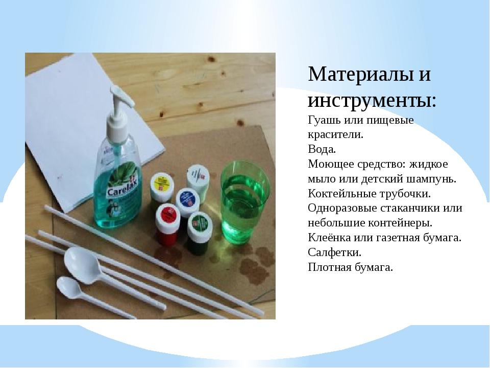 Материалы и инструменты: Гуашь или пищевые красители. Вода. Моющее средство:...
