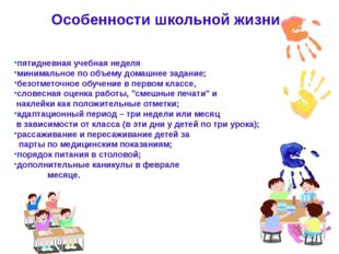 пятидневная учебная неделя минимальное по объему домашнее задание; безотмето