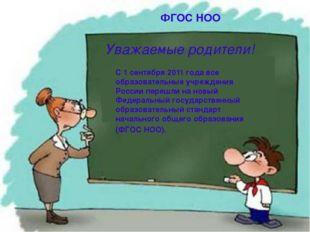ФГОС НОО С 1 сентября 2011 года все образовательные учреждения России перешли