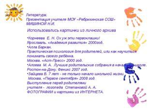 Литература: Презентация учителя МОУ «Ребрихинская СОШ» МИШИНОЙ Н.И. Использов
