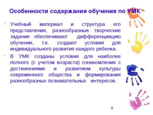 Особенности содержания обучения по УМК Учебный материал и структура его пред