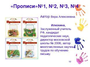 «Прописи»№1, №2, №3, №4 Автор Вера Алексеевна Илюхина, Заслуженный учитель Р