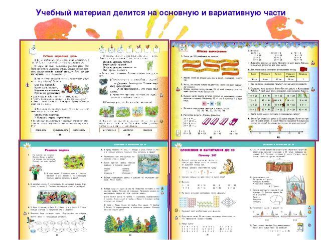 Учебный материал делится на основную и вариативную части