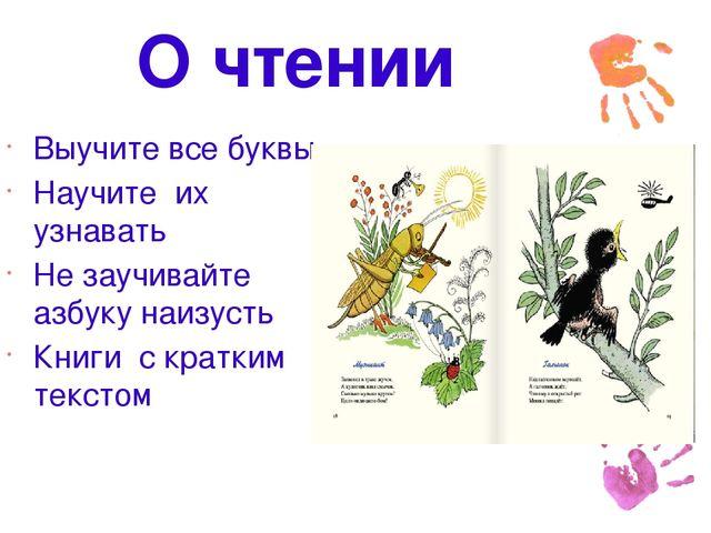 О чтении Выучите все буквы Научите их узнавать Не заучивайте азбуку наизусть...