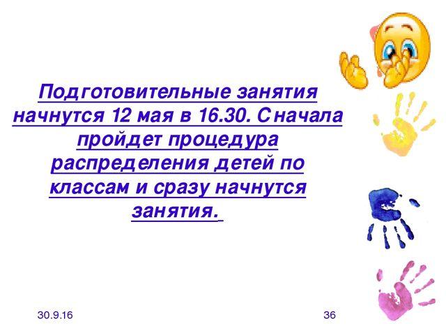 Подготовительные занятия начнутся 12 мая в 16.30. Сначала пройдет процедура...